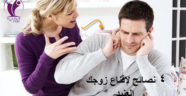 كيفية التعامل مع الزوج العنيد والعصبي