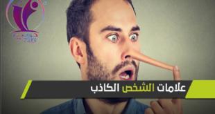 كيف تعرف الانسان الكاذب