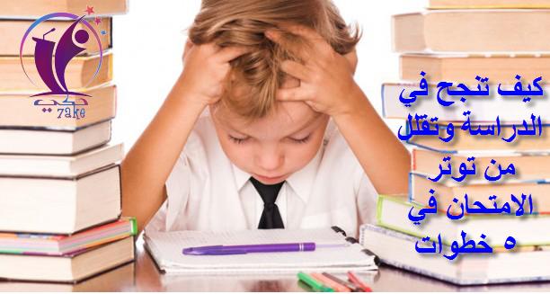 كيفية التخلص من توتر وقلق الامتحانات