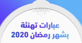 كلمات عن استقبال رمضان 2020