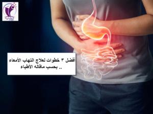 التخلص من التهاب الأمعاء في ثلاث خطوات منزلية