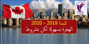 برنامج الدخول السريع للسفر الى كندا