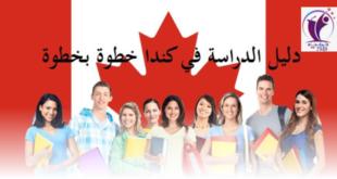 الدراسة في كندا بطريقة مفصلة للقبول