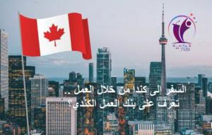 السفر الى كندا العمل في كندا