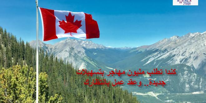 السفر الى كندا من خلال برامج مفصلة للتقديم