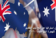 الهجرة الى استراليا مجانا 2020