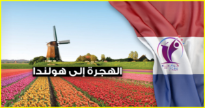 اسهل طريقة للهجرة الى هولندا 2021