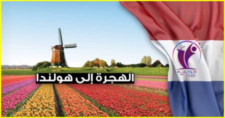 اسهل طريقة للهجرة الى هولندا 2020