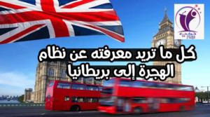 أهم مميزات الهجرة الى بريطانيا