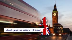 الهجرة الى بريطانيا للعمل