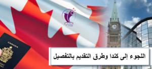 اهم طرق اللجوء الى كندا لسنة 2021