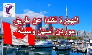 اسهل برامج الهجرة الى كندا عن طريق موردن