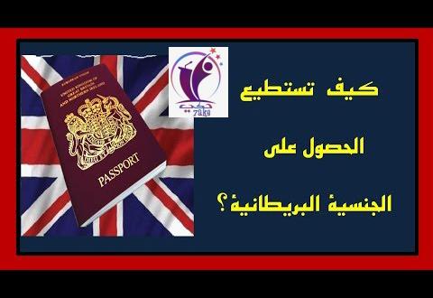 شروط الحصول على الجنسية البريطانية 2021