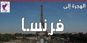 طرق الهجرة الى فرنسا بالتفصيل الممل