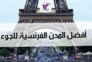 افضل المدن الفرنسية للجوء