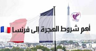 شروط الهجره الى فرنسا