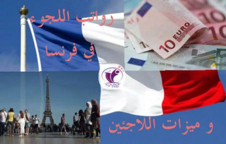رواتب اللجوء في فرنسا و ميزات اللاجئين