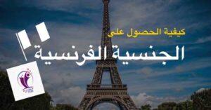 كيفية الحصول على الجنسية الفرنسية