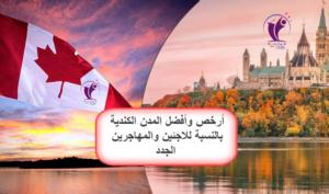 افضل مدن كندا للهجرة والمعيشة