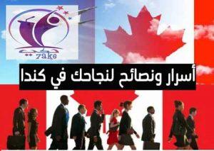 اسرار ونصائح للنجاح في كندا