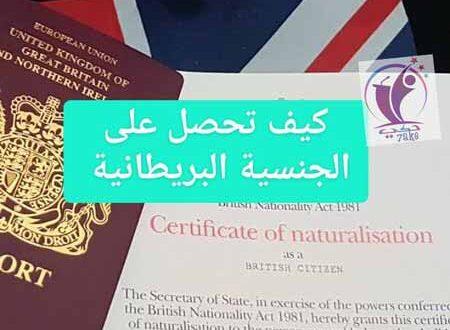 كيف تحصل على الجنسية البريطانية شروط الجنسية البريطانية