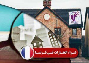 شروط الاقامة في فرنسا كيف تحصل على الاقامة في فرنسا
