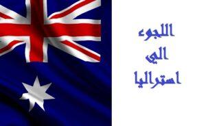 طلب لجوء الى استراليا2021