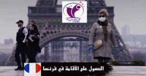 الاقامة الدائمة في فرنسا وأهم الشروط لاقامة فرنسا