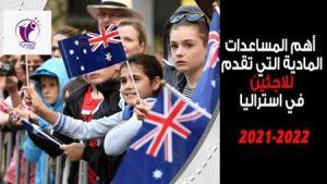 المعونات المادية للاجئين في أستراليا