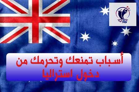 اسباب حمانك من دخول أستراليا