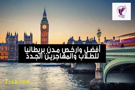 أنسب المدن في بريطانيا للدراسة والعيش