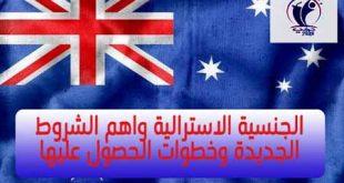 كيف تحصل على الجنسية الاسترالية