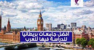 الجامعات في بريطانيا الافضل لدراسة العرب