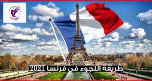 اللجوء في فرنسا تقديم مباشر