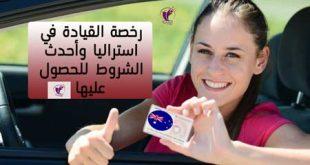السياقة في أستراليا، طلب رخصة القيادة