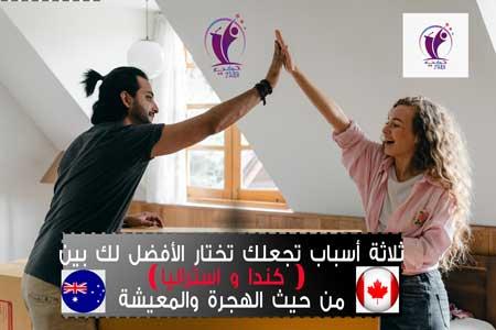 أيهما أفضل للهجرة كندا أم أستراليا
