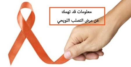 التصلب اللويحي - اعراض التصلب - اسباب التصلب