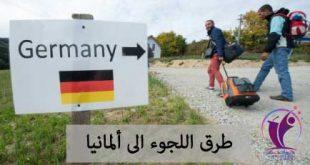 طرق اللجوء الى ألمانيا
