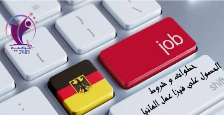 فرص عمل في المانيا بدون لغة