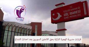 انقرة - حوادث التنداغ - قرار مديرية الهجرة التركية