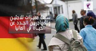 مميزات العيش في المانيا للاجئين ومهاجرين