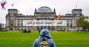 أفضل 10 جامعات لدراسة العرب في ألمانيا 2022