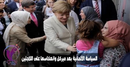 السياسة الألمانية بعد ميركل وانعكاسها على اللاجئين