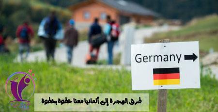 قدم الان الهجرة الى المانيا وتعرف على قانون الهجرة الجديد