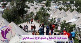 منحة مادية المانية لدعم اللاجئين في تركيا