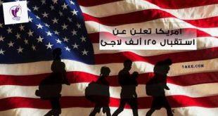أمريكا تعلن استقبال 125ألف لاجئ في السنة المالية 2022